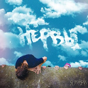 Image for 'Я живой'