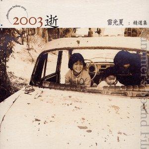 Image for '2003 Shi'