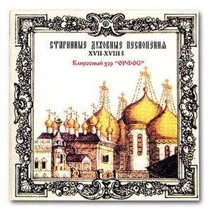 Bild für 'Старинные духовные песнопения XVII-VXIII в.'