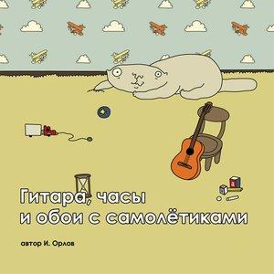 Bild für 'Гитара, часы и обои с самолётиками'