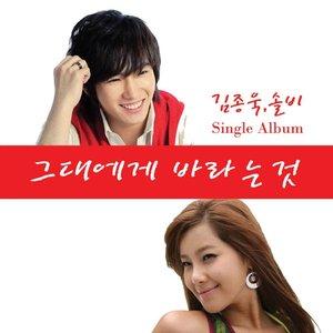 Image for '솔비 & 김종욱'