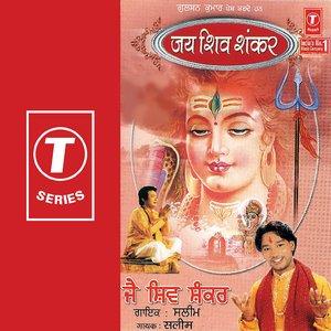 Image for 'Jai Shiv Shankar'