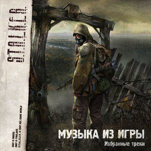 Image for 'S.T.A.L.K.E.R.: Shadow of Chernobyl'