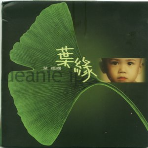 Image for '葉緣'