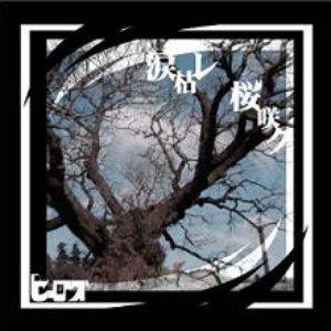 Image for '涙枯レ桜咲ク'