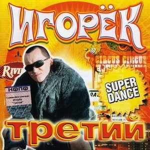 Image for 'Третий'