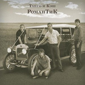 Image for 'РоманТиК'