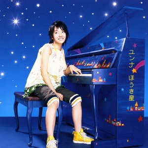 Image for 'ほうき星'