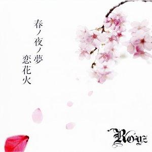Image pour '春ノ夜ノ夢-恋花火'