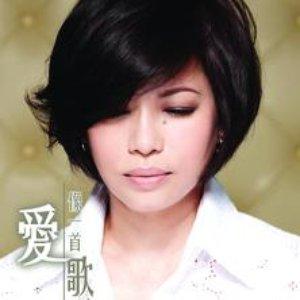 Image for 'Ai Xiang Yi Shou Ge'