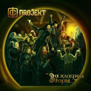 Bild für 'ФС ПROJEKT'
