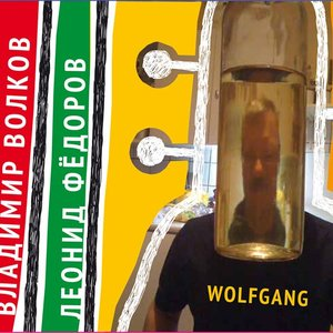 Image for 'Wolfgang'
