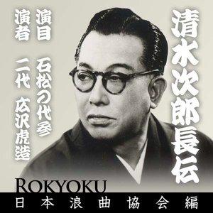 Bild för '広沢虎造'