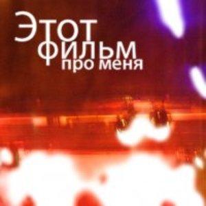 Image for 'Этот Фильм Про Меня'