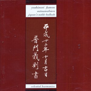 Image for 'Japan Yoshinori Fumon: Satsumabiwa - Japan's Noble Ballads'
