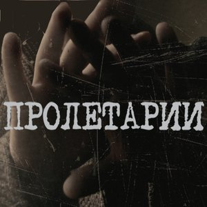 Image for 'Пролетарии'