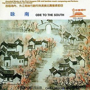 Image for 'A Song of the South (Yong Nan)'