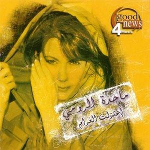 Immagine per 'E'tazalt El Gharam'