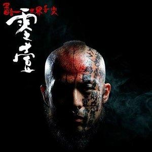 Image for '黑暗世界音乐'