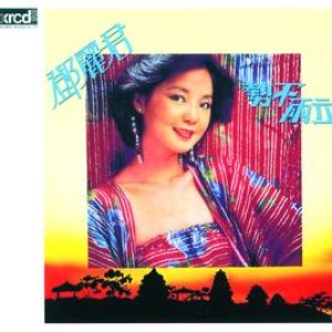 Bild för 'Shi bu Liang Li'