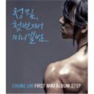 Imagem de 'Step (EP)'