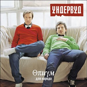 Image for 'Опиум для народа'