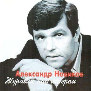 Image for 'Девочка из лета'