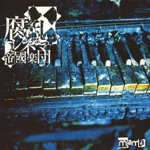 Image for '腐乱シネマ帝國楽団'