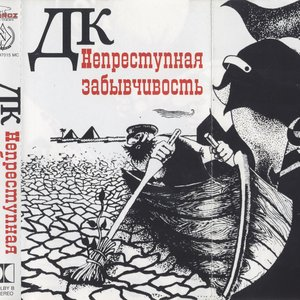 Image for 'Му-му'