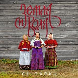 Image for 'Земля и Воля'