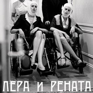 Image for 'Лера&Рената'