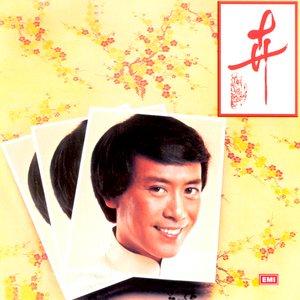 Image for 'Roman Tam Ji Nian Quan Ji Vol.5: Flowers'