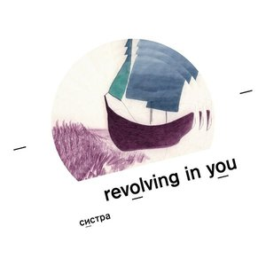 Image for 'Revolving in You (Panno Rework)'