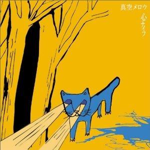 Image for '心ナイフ'