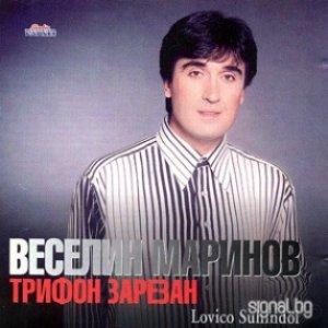 Image for 'Трифон Зарезан'