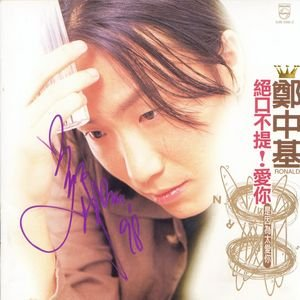 Image pour 'Jue Juo Bu Ti ! Ai Ni !'