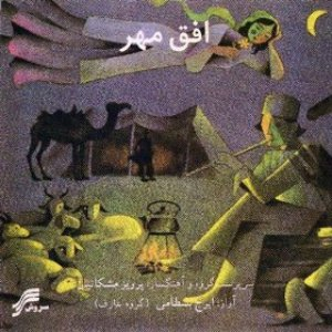 Image for 'Ofogh-e-Mehr(Iranian Classical Music)'