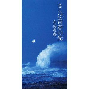 Image for 'Saraba Seishun no Hikari'