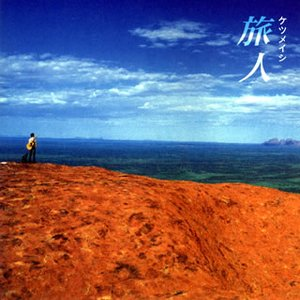 Image for '旅人'