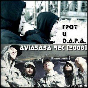 Image for 'Грот И D.A.P.A.'