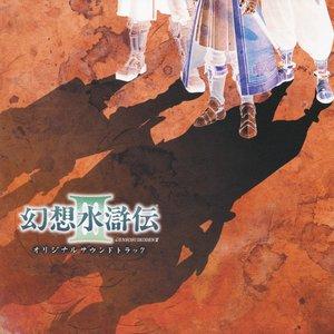 Image for 'Michiru Yamane, Takashi Yoshida, Masahiko Kimura'