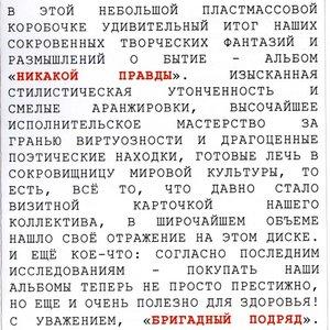 Imagem de 'Никакой Правды'