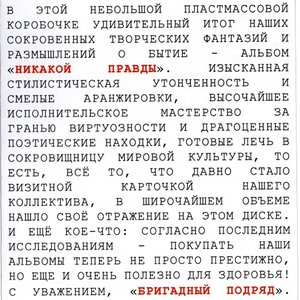 Image for 'Никакой правды'