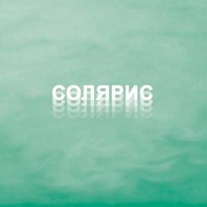 Image pour 'СОЛЯРИС'
