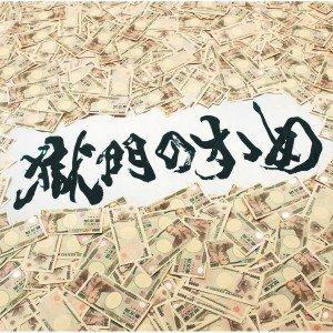 Image for '獄門のすゝめ'