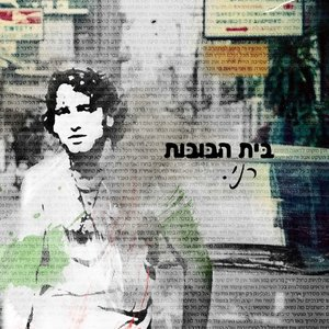 Image for 'רני'