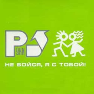 Image for 'Не Бойся, Я С Тобой'