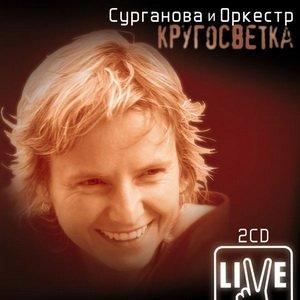 Bild für 'Кругосветка'
