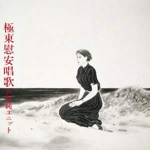 Image for '極東慰安唱歌'
