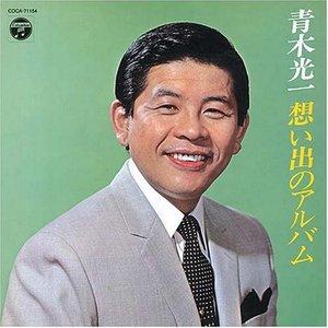 Image for '青木光一'